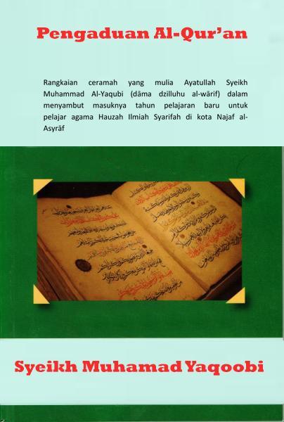 Pengaduan Al-Qur'an