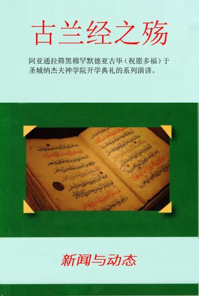 古兰经之殇