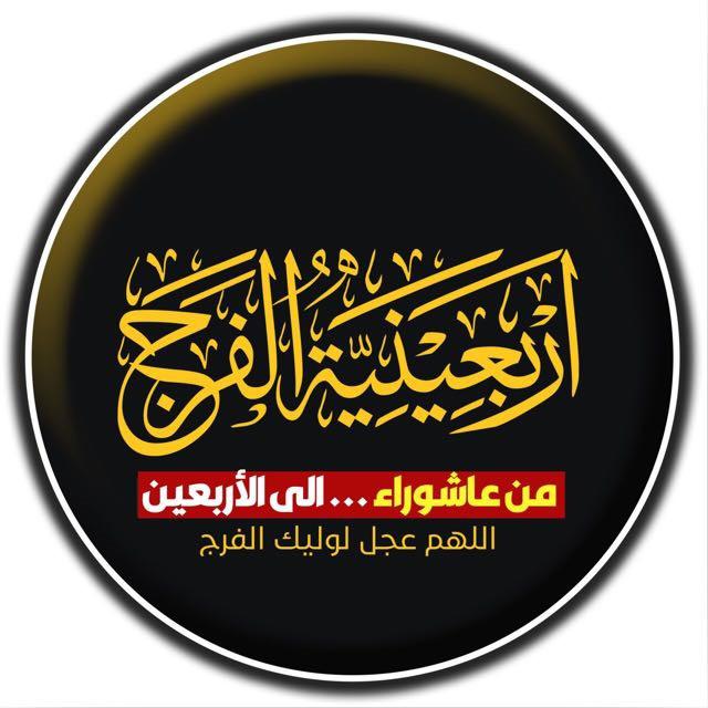 Die Vierzig-Tage-Periode für die Erlösung [bzw. für das Erscheinen des Imam al-Mahdī (a.)] (Čele-ie Faraǧ) von ᾽Ašūrā bis Arba᾽īn