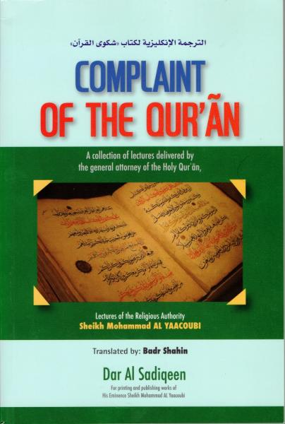 complaint of the quran