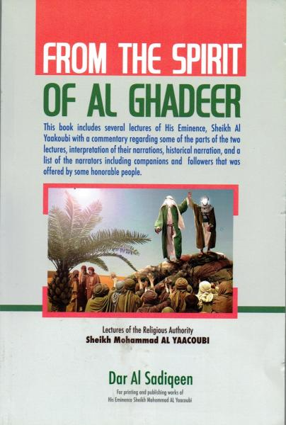 From the Spirit of Al Ghadeer