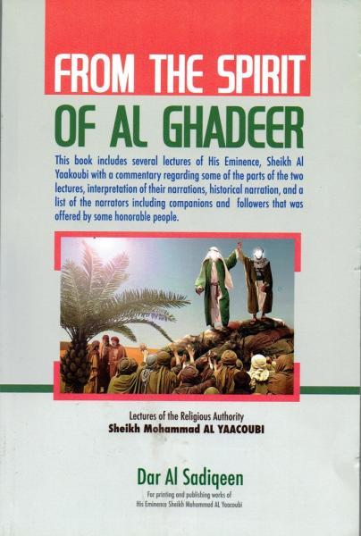 From the Spirit of Al Ghadeer