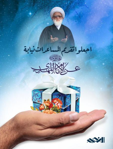 The Grand Ayatollah Yaqoobi: make donations on behalf of Imam Mahdi (peace be upon him)
