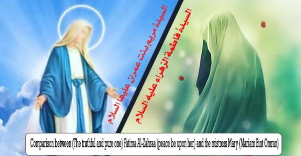 Comparison between (The truthful and pure one) Fatima Al-Zahraa (peace be upon her) and the mistress Mary (Mariam Bint Omran)