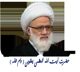 پایگاه اطلاع رسانی دفتر مرجع عالیقدر شیخ محمد یعقوبی