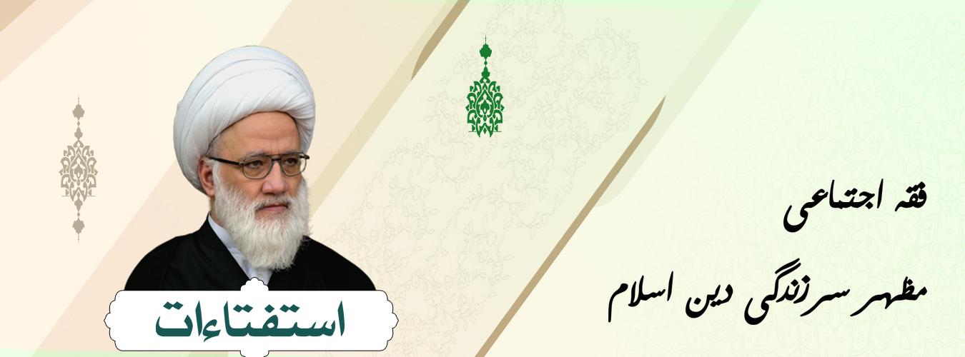 فقه اجتماعی، مظهر سرزندگی دین اسلام