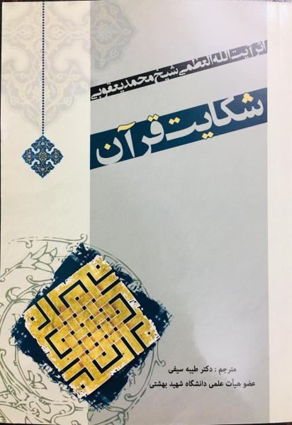 شكايت قرآن