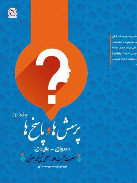 پرسشها و پاسخها (1)
