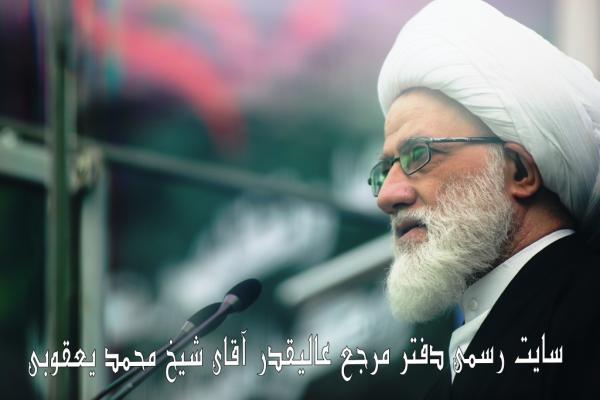 مرجع عالیقدر حضرت آیت الله العظمی یعقوبی : حرمت شدید قتل در اسلام