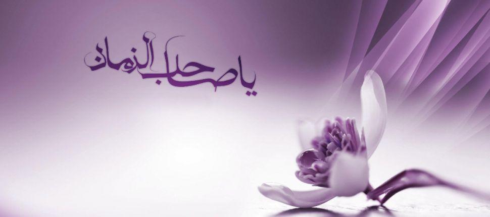 Au Nom d'Allah le Tout Miséricordieux, le Très Miséricordieux  Appeler à la rescousse la nuit du mi-Chahbânn