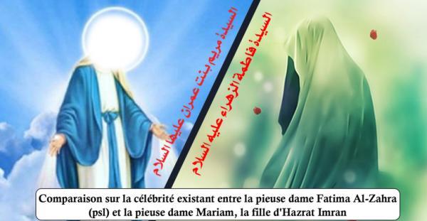 Comparaison sur la célébrité existant entre la pieuse dame Fatima Al-Zahra (psl) et la pieuse dame Mariam, la fille d'Hazrat Imran