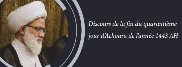 Discours de la fin du quarantième jour d'Achoura de l'année 1443 AH