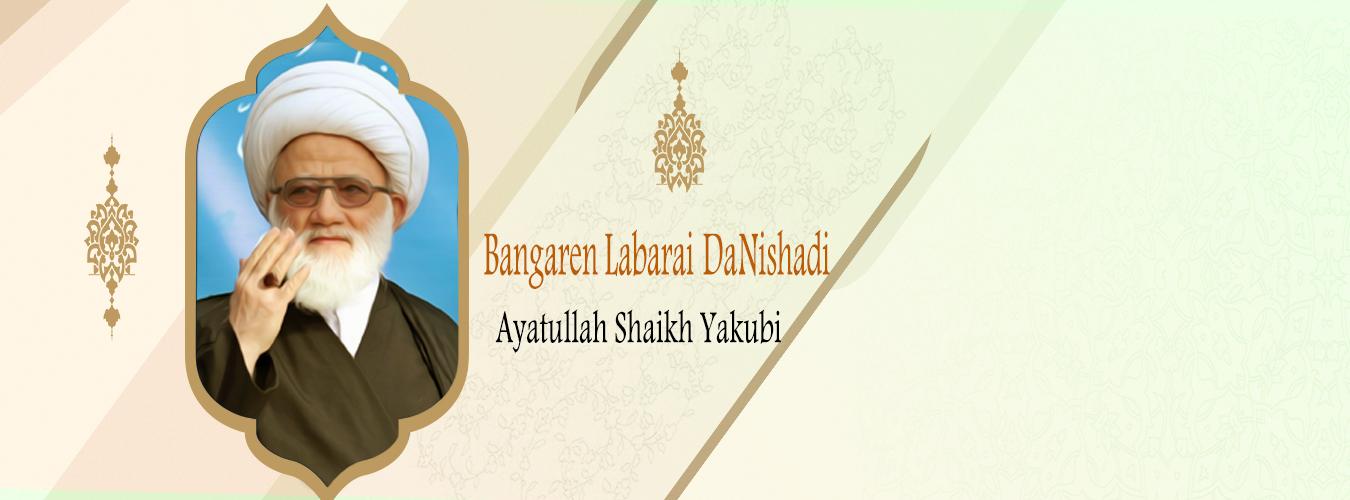 Marji'in Addini Shaikh Yakubi: HARAMCIN ZUBAR DA JINI HARAMCI NE MAI TSANANI A MUSULUNCI: