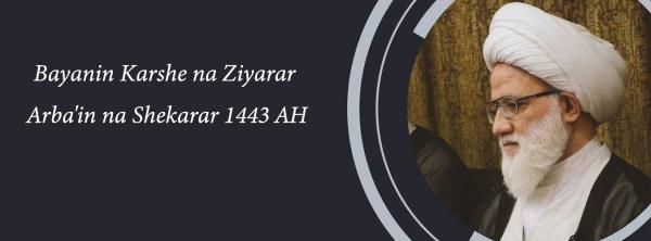 Bayanin Karshe na Ziyarar Arba'in na Shekarar 1443 AH
