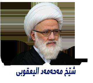 مرجع دينى جناب شيخ محمد يعقوبي كى ويب سائٹ