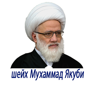 """Освящение религиозного органа"""" шейх Ас-Якуби"""