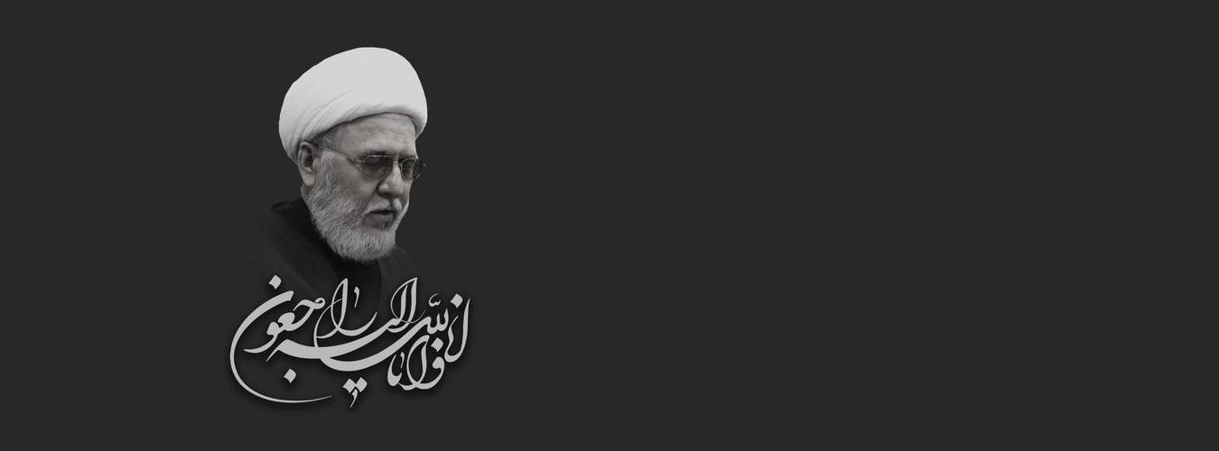 Değerli Büyüğümüz Merhum Muhammed Cevad Mehdi'ye Övgü ve Taziye Mesajı