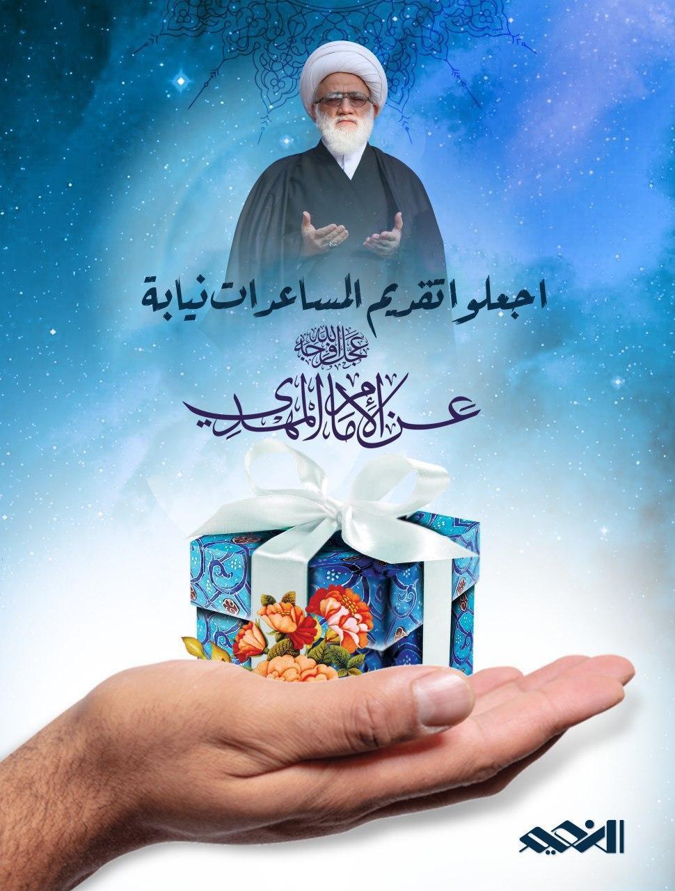 مرجع عالیقدر یعقوبی: انسانی امداد امام مہدی (علیہ السلام) کی نیابت میں پیش کریں۔