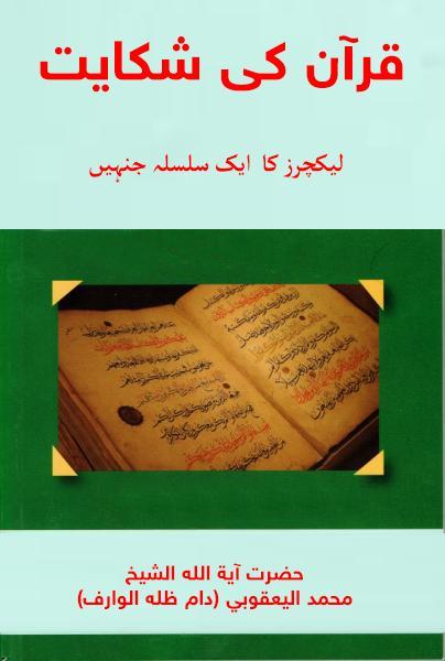 قرآن کی شکایت