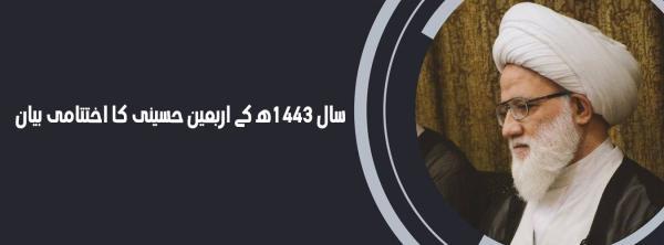سال 1443ھ کے اربعين حسینی کا اختتامی بیان