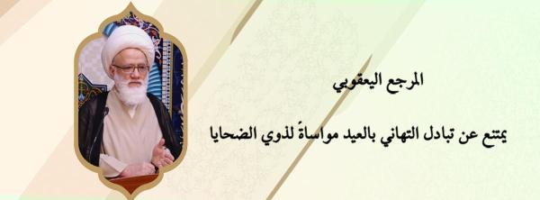مرجع عالیقدر جناب یعقوبی (دام ظله) نے شہدا کی فیملیز سے اظہار یکجہتی کے لیے  ایک دوسرے کو عید کی  مبارک باد دینے سے منع کیا ہے