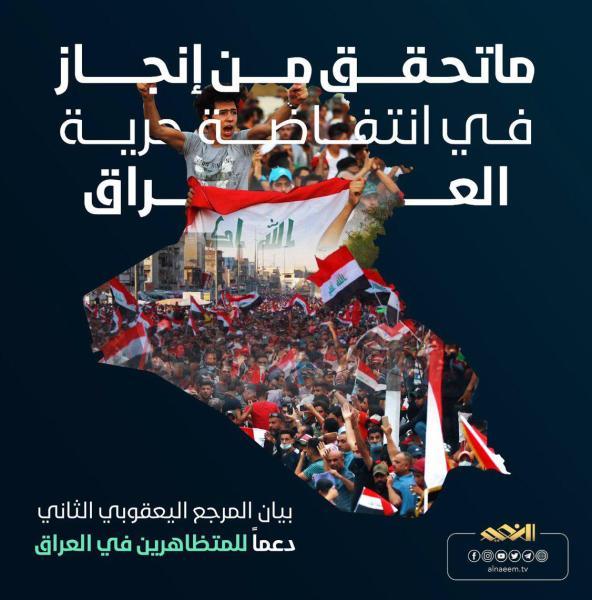 عراقی قیام آزادی سے جو کچھ حاصل ہوا